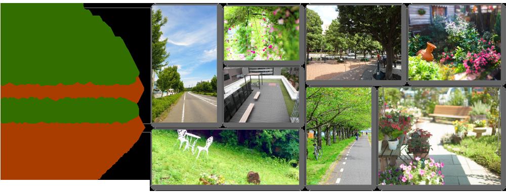 安芸緑化建設は人に優しい緑と快適な空間創りを心がけています。