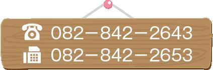 TEL:082842-2643 FAX:082-843-2653