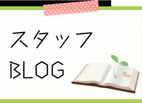 安芸緑化建設のスタッフブログ