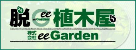 脱植木屋 ee-Garden